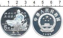 Изображение Монеты Китай 5 юаней 1988 Серебро Proof- Китайская культура и