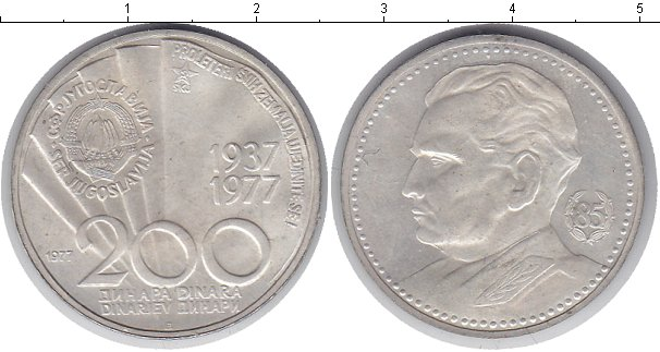 Картинка Монеты Югославия 200 динар Серебро 1977