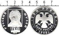 Изображение Монеты Россия 3 рубля 1998 Серебро Proof- 100 лет Русскому муз