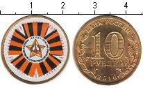 Изображение Цветные монеты Россия 10 рублей 2010 Медь UNC 65 лет победы