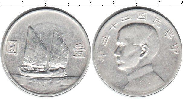 Монета 1 китай стоимость монеты советской власти
