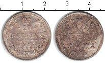 Изображение Монеты 1894 – 1917 Николай II 20 копеек 1914 Серебро XF ВС