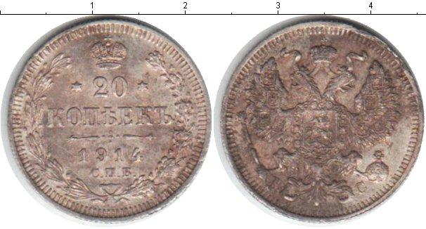 Картинка Монеты 1894 – 1917 Николай II 20 копеек Серебро 1914