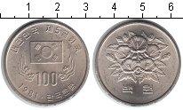 Изображение Мелочь Южная Корея 100 вон 1981 Медно-никель UNC-