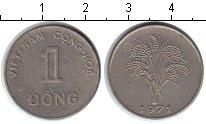 Изображение Мелочь Вьетнам 1 донг 1971 Медно-никель XF- Следы клея