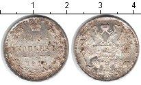 Изображение Монеты 1894 – 1917 Николай II 15 копеек 1915 Серебро XF ВС