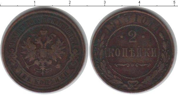 Картинка Монеты 1894 – 1917 Николай II 2 копейки Медь 1915