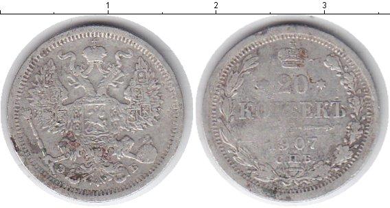 Картинка Монеты 1894 – 1917 Николай II 20 копеек Серебро 1907