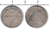 Изображение Монеты 1894 – 1917 Николай II 10 копеек 1903 Серебро VF Санкт-Петербург