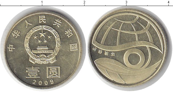 Картинка Мелочь Китай 1 юань  2009