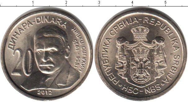 Картинка Мелочь Сербия 20 динар Медно-никель 2012