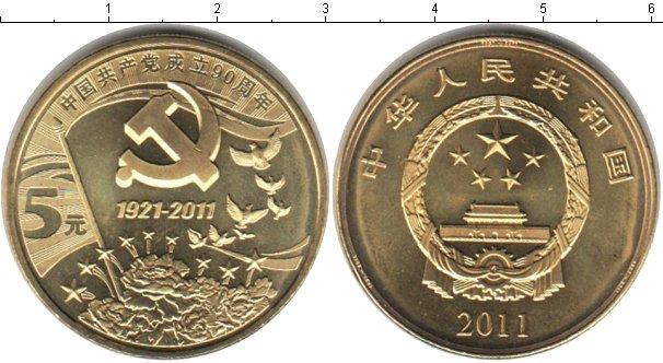Картинка Мелочь Китай 5 юаней  2011