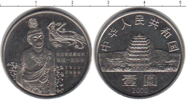 Картинка Мелочь Китай 1 юань Медно-никель 2000