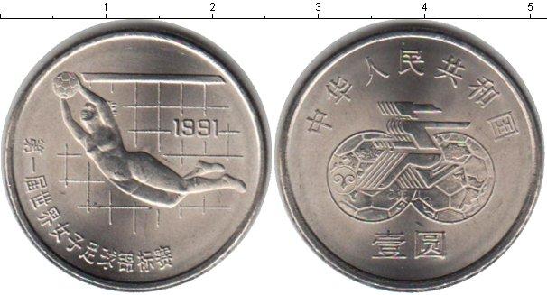 Картинка Мелочь Китай 1 юань Медно-никель 1991