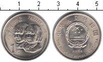 Изображение Мелочь Китай 1 юань 1994 Медно-никель UNC-