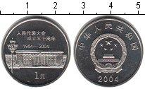Изображение Мелочь Китай 1 юань 2004 Медно-никель UNC 50-я годовщина учреж