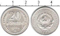 Изображение Мелочь СССР 20 копеек 1925 Серебро XF