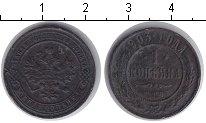 Изображение Монеты 1894 – 1917 Николай II 1 копейка 1903 Медь  СПБ