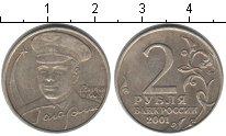 Изображение Мелочь Россия 2 рубля 2001 Медно-никель XF