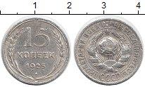 Изображение Мелочь СССР 15 копеек 1925 Серебро XF .