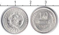 Изображение Мелочь СССР 10 копеек 1927 Серебро XF- .