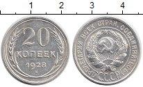 Изображение Мелочь СССР 20 копеек 1928 Серебро XF