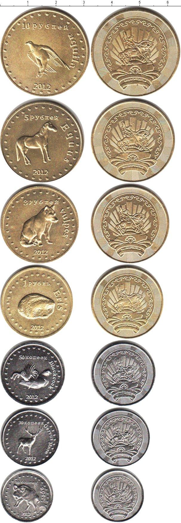 Картинка Наборы монет Башкортостан Башкортостан 2012  2012