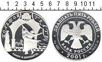 Изображение Монеты Россия 25 рублей 2001 Серебро Proof