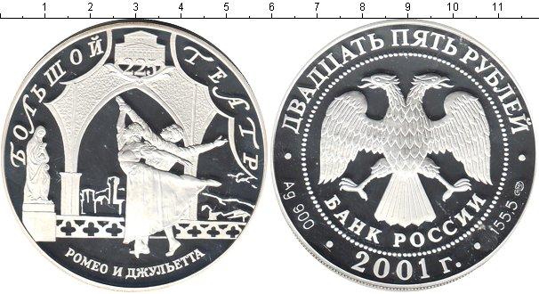 Картинка Монеты Россия 25 рублей Серебро 2001