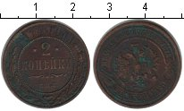 Изображение Монеты 1894 – 1917 Николай II 2 копейки 1914 Медь XF Санкт-Петербург