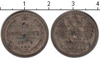 Изображение Монеты 1894 – 1917 Николай II 15 копеек 1908 Серебро XF Санкт-Петербург