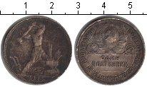 Изображение Монеты СССР 1 полтинник 1925 Серебро
