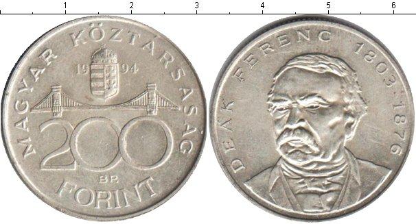 Картинка Монеты Венгрия 200 форинтов Серебро 1994