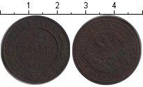 Изображение Монеты 1894 – 1917 Николай II 2 копейки 1912 Медь  СПБ