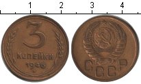 Изображение Мелочь СССР 3 копейки 1946 Медь XF /