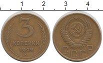 Изображение Монеты СССР СССР 3 копейки 1949 Медь XF .