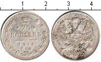 Изображение Монеты 1894 – 1917 Николай II 20 копеек 1914 Серебро  СПБ ВС