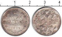 Изображение Монеты 1894 – 1917 Николай II 15 копеек 1915 Серебро  ВС