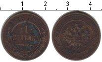 Изображение Монеты 1894 – 1917 Николай II 1 копейка 1915 Медь VF СПБ