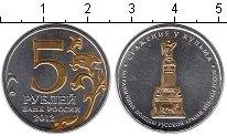 Изображение Мелочь Россия 5 рублей 2012 Позолота UNC- Сражение у Кульма