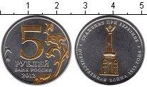 Изображение Мелочь Россия 5 рублей 2012 Позолота UNC- Сражение при Березин
