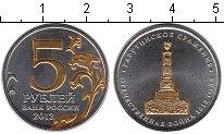 Изображение Мелочь Россия 5 рублей 2012 Позолота UNC- Тарутинское сражение