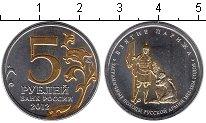 Изображение Мелочь Россия 5 рублей 2012 Позолота UNC- Взятие Парижа