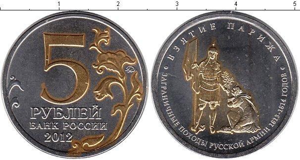 Картинка Мелочь Россия 5 рублей Позолота 2012