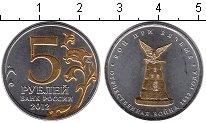 Изображение Мелочь Россия 5 рублей 2012 Позолота UNC- Бой при Вязьме