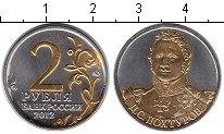 Изображение Мелочь Россия 2 рубля 2012 Позолота UNC-