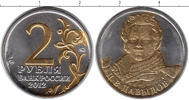 Картинка Мелочь Россия 2 рубля Позолота 2012