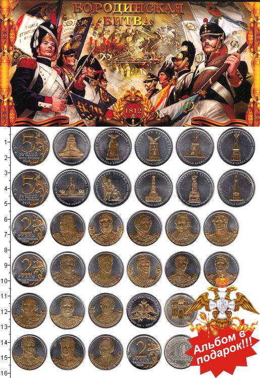 Набор монет Россия Бородино 2012, 28 монет 2012 UNC