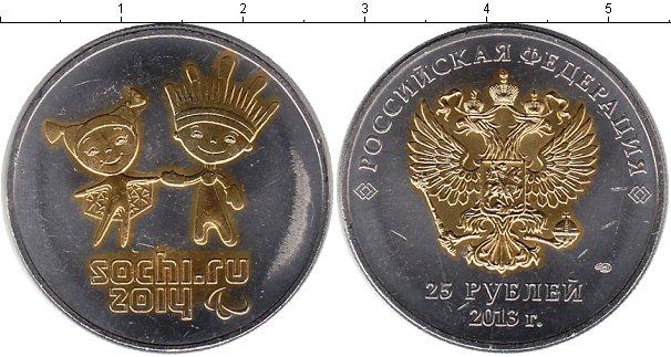 Картинка Мелочь Россия 25 рублей Позолота 2013