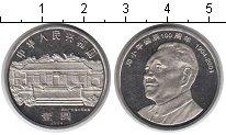 Изображение Мелочь Китай 1 юань 2004 Медно-никель UNC-